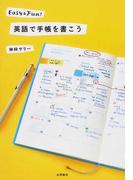 英語で手帳を書こう Easy & Fun!