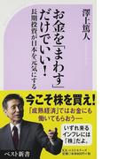 お金を「まわす」だけでいい! 長期投資が日本を元気にする (ベスト新書)(ベスト新書)