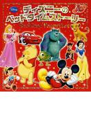 ディズニーのベッドタイムストーリー