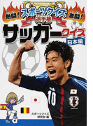 サッカークイズ 日本編