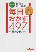 毎日おかず497 野菜もたっぷり! 決定版! (だいわ文庫)(だいわ文庫)