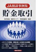 貯金取引 (JA相談事例集)
