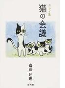 猫の会議 エッセイ集