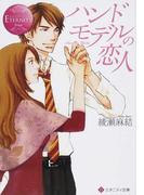ハンドモデルの恋人 Sara & Yuito (エタニティ文庫 エタニティブックス Rouge)(エタニティ文庫)