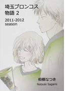 埼玉ブロンコス物語 2(2011-2012season)
