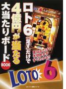 ロト6「足す」だけで4億円が当たる大当たりボードBOOK 重ねるだけで予想数字がすぐわかる!!