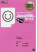 基本情報技術者試験のJava問題がちゃんと解ける本 情報処理技術者試験学習書 (情報処理教科書)