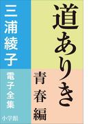三浦綾子 電子全集 道ありき 青春編(三浦綾子 電子全集)