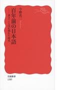 百年前の日本語(岩波新書)