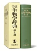 岩波生物学辞典 第5版