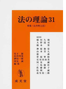 法の理論 31 特集《公共性と法》