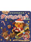 タンバリンリズムえほん クリスマスのうた どうよう12曲★効果音6音