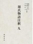 源氏物語注釈 9 匂兵部卿−総角