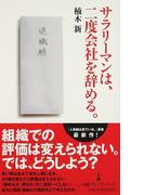サラリーマンは、二度会社を辞める。 (日経プレミアシリーズ)(日経プレミアシリーズ)