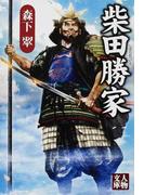 柴田勝家 (人物文庫)(人物文庫)