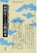 高校生からの古典読本 (平凡社ライブラリー)(平凡社ライブラリー)