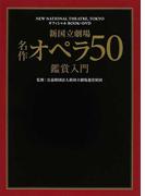 新国立劇場名作オペラ50鑑賞入門 NEW NATIONAL THEATRE,TOKYOオフィシャルBOOK+DVD
