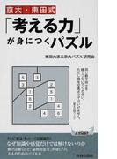 京大・東田式「考える力」が身につくパズル (青春新書PLAY BOOKS)(青春新書PLAY BOOKS)