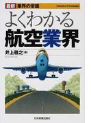 よくわかる航空業界 最新3版