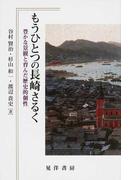 もうひとつの長崎さるく 豊かな景観と育んだ歴史的個性
