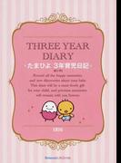 たまひよ3年育児日記 ピンク
