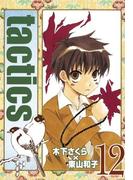 tactics(12)(avarus SERIES(ブレイドコミックスアヴァルス))