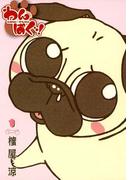 わんぱぐ !(1)(BLADE COMICS(ブレイドコミックス))