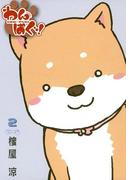 わんぱぐ !(2)(BLADE COMICS(ブレイドコミックス))
