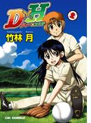 D×H(2)(CR comics)