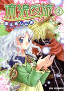 流狼の旅(2)(CR comics)