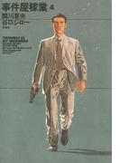 事件屋稼業 4(アクションコミックス)