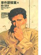 事件屋稼業 6(アクションコミックス)
