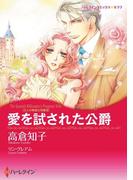 愛を試された公爵(ハーレクインコミックス)