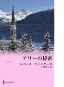 アリーの秘密(クリスマス・ストーリー)