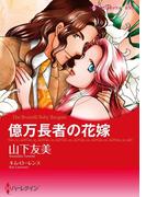 億万長者の花嫁(ハーレクインコミックス)
