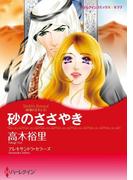 砂のささやき(ハーレクインコミックス)
