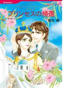 プリンセスの帰還(ハーレクインコミックス)