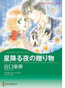 星降る夜の贈り物(ハーレクインコミックス)
