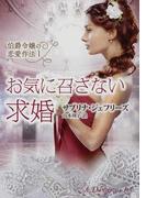 お気に召さない求婚 (MIRA文庫 伯爵令嬢の恋愛作法)(MIRA文庫)