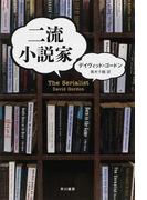 二流小説家 (ハヤカワ・ミステリ文庫)(ハヤカワ・ミステリ文庫)