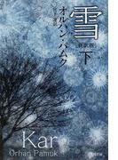 雪 新訳版 下 (ハヤカワepi文庫)