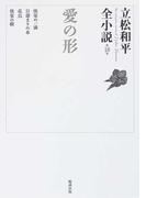 立松和平全小説 第18巻 愛の形