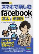 スマホで楽しむfacebook基本&便利技 (今すぐ使えるかんたんmini)