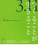 つくることが生きること 東日本大震災復興支援プロジェクト 3.11