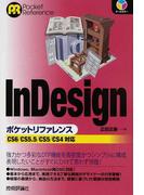InDesignポケットリファレンス (Pocket Reference)