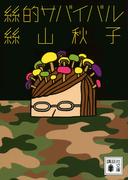 絲的サバイバル (講談社文庫)(講談社文庫)