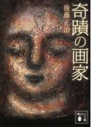 奇蹟の画家 (講談社文庫)(講談社文庫)