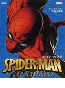 スパイダーマン大全 (ShoPro Books)