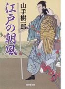 江戸の朝風 (廣済堂文庫 特選時代小説)(廣済堂文庫)