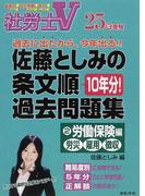 佐藤としみの条文順過去問題集 社労士V 25年受験2 労働保険編